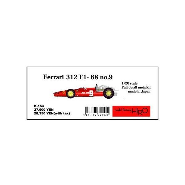 フェラーリ 312 F1-68 No.9【モデルファクトリーヒロ 1/20 Ferrari MFH K153】|barchetta