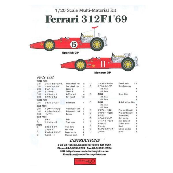 フェラーリ 312 F1-69 MONACO&SPANISH GP【モデルファクトリーヒロ 1/20 Ferrari MFH K156】|barchetta