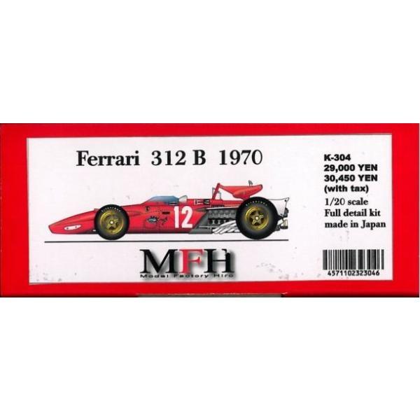 フェラーリ 312B 1970【モデルファクトリーヒロ 1/20 Ferrari MFH K304】|barchetta