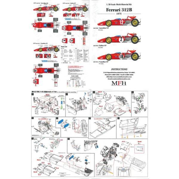 フェラーリ 312B 1970【モデルファクトリーヒロ 1/20 Ferrari MFH K304】|barchetta|03