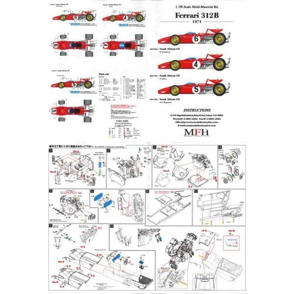 フェラーリ 312B 1971【モデルファクトリーヒロ 1/20 Ferrari MFH K305】|barchetta|03
