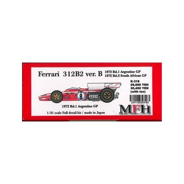 フェラーリ 312B2 1972 Ver.B【モデルファクトリーヒロ 1/20 Ferrari MFH K318】 barchetta