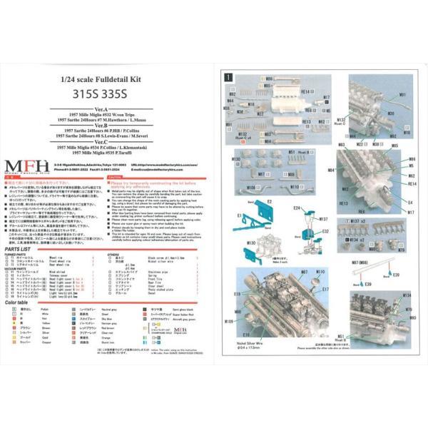 フェラーリ 335S 1957 LM#7/315S 1957 Mille Miglia #532【MFH 1/24 K691 Ver.A】|barchetta|07