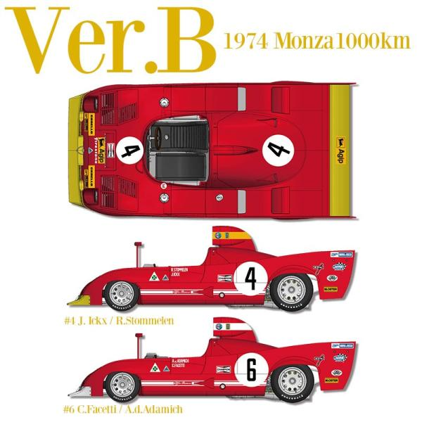 Tipo33 TT12 1974 Rd.1 Monza 1,000km #4,#6【MFH 1/12 K710 Ver.B】|barchetta
