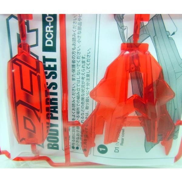 DCR-01(デクロス-01)ボディパーツセット(クリヤーレッド)【タミヤ ミニ四駆特別企画 ITEM95407】|barchetta|04
