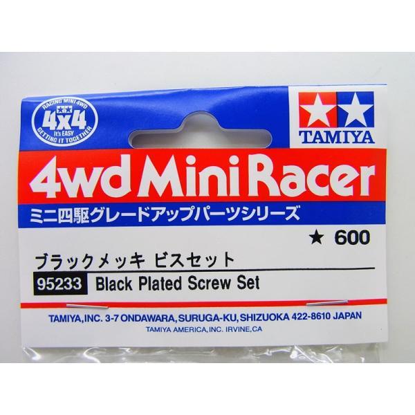 ブラックメッキ ビスセット【タミヤ ミニ四駆特別企画 ITEM95233】 barchetta 04