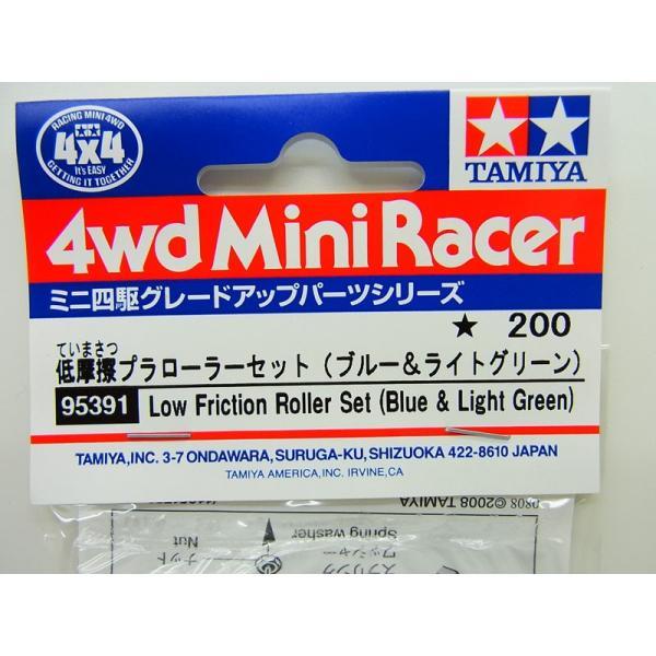 低摩擦プラローラーセット(ブルー&ライトグリーン)【タミヤ ミニ四駆限定 ITEM95391】|barchetta|04