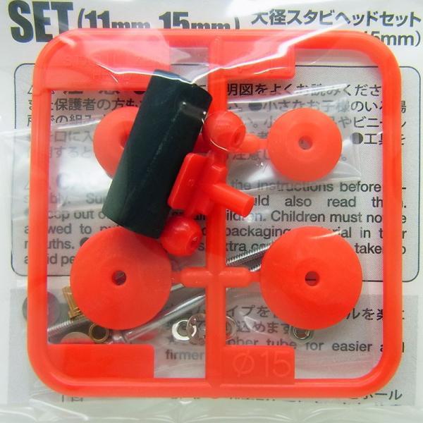 大径スタビヘッドセット(11mm・15mm)(レッド)【タミヤ ミニ四駆限定 ITEM95401】|barchetta|03