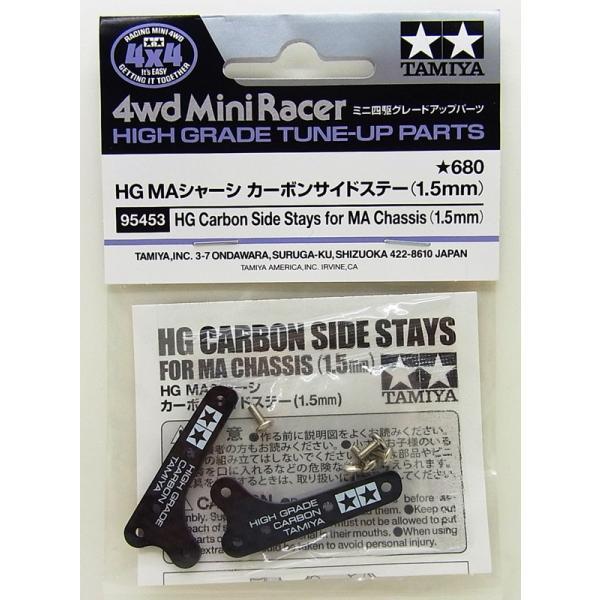 HG MAシャーシ カーボンサイドステー(1.5mm)【タミヤ ミニ四駆限定 ITEM95453】|barchetta