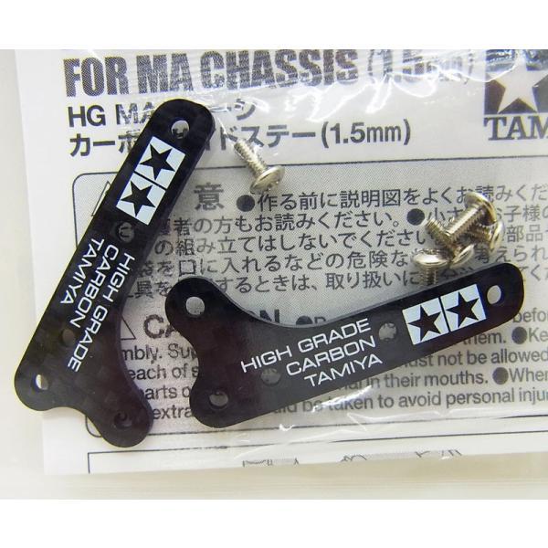 HG MAシャーシ カーボンサイドステー(1.5mm)【タミヤ ミニ四駆限定 ITEM95453】|barchetta|03