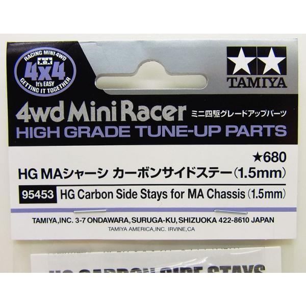 HG MAシャーシ カーボンサイドステー(1.5mm)【タミヤ ミニ四駆限定 ITEM95453】|barchetta|04