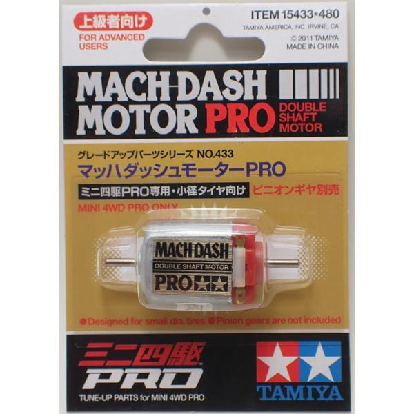 マッハダッシュモーターPRO【タミヤ ミニ四駆用パーツ GP.433 ITEM15433】|barchetta