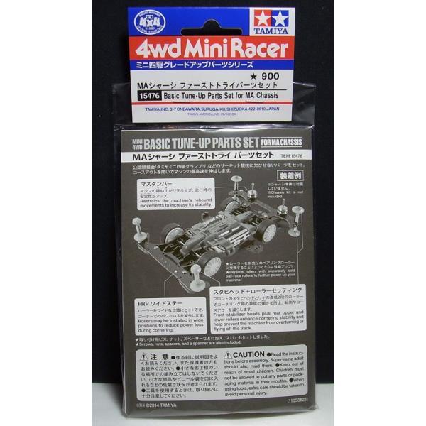 MAシャーシ ファーストトライパーツセット【タミヤ ミニ四駆用パーツ GP.476 ITEM15476】