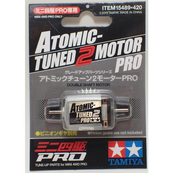アトミックチューン2モーターPRO【タミヤ ミニ四駆用パーツ GP.489 ITEM15489】|barchetta