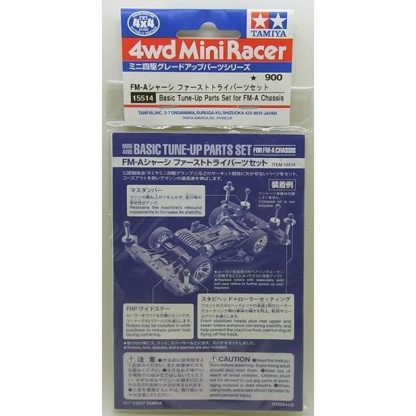 FM-Aシャーシ ファーストトライパーツセット【タミヤ ミニ四駆用パーツ GP.476 ITEM15514】