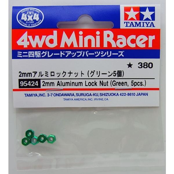 2mmアルミロックナット(グリーン5個)【タミヤ ミニ四駆特別企画 ITEM95424】|barchetta