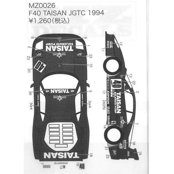 F40 TAISAN JGTC '94(K社ミニッツ対応)|barchetta|03