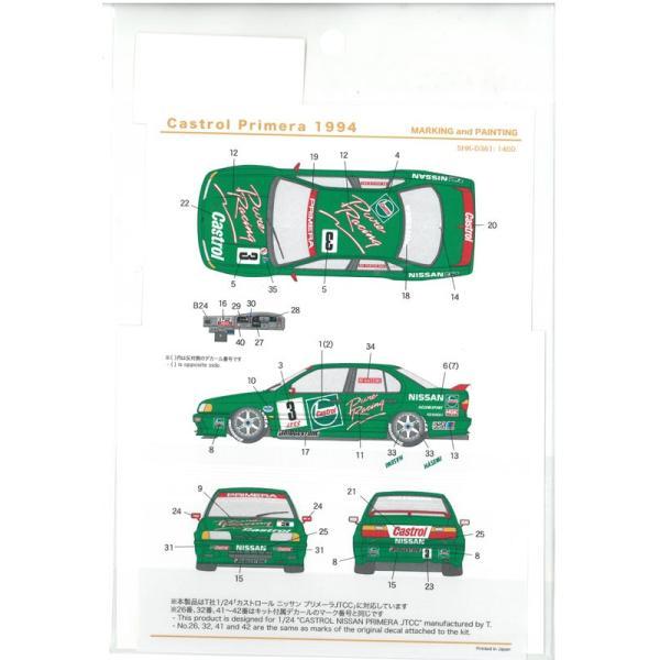 カストロールプリメーラ 1994(T社「カストロール ニッサン プリメーラJTCC」対応)【SHUNKOデカール 1/24 SHK-D361】|barchetta|03