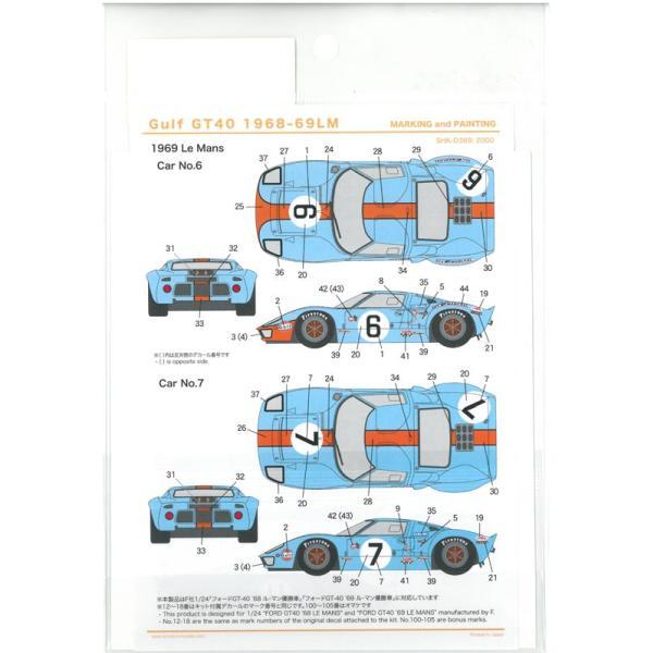 1/24 ガルフGT40 1968-69LM(F社「フォード GT-40 '68ル・マン優勝車」「同 '69ル・マン優勝車」対応)【SHUNKOデカール 1/24 SHK-D369】|barchetta|03