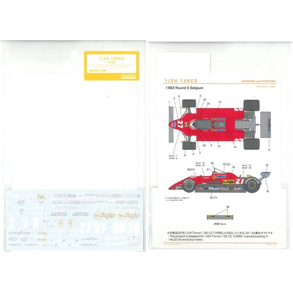 1/24 フェラーリ 126C2(P社「Ferrari 126 C2 TURBO」対応)【SHUNKOデカール SHK-D370】|barchetta