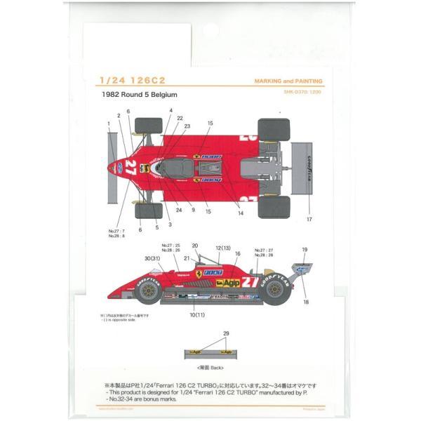 1/24 フェラーリ 126C2(P社「Ferrari 126 C2 TURBO」対応)【SHUNKOデカール SHK-D370】|barchetta|03