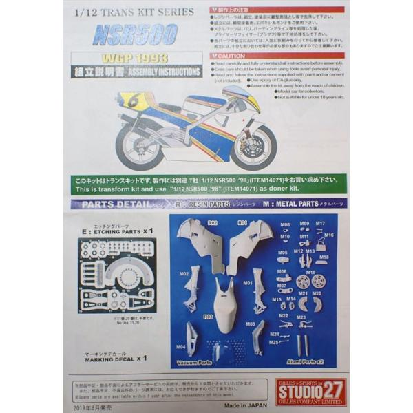 1/12 NSR500 WGP1993 トランスキット(T社1/12 NSR500'98)【スタジオ27 ST27-TK1226R】 barchetta