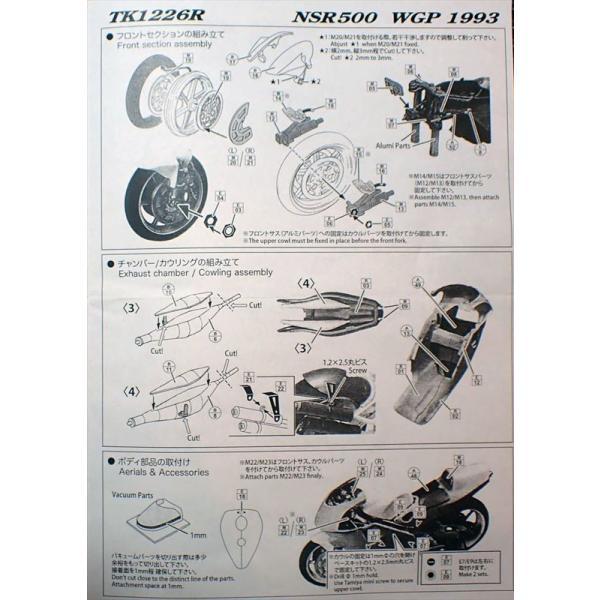 1/12 NSR500 WGP1993 トランスキット(T社1/12 NSR500'98)【スタジオ27 ST27-TK1226R】 barchetta 04