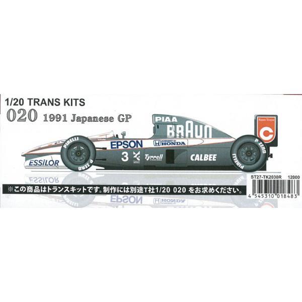 1/20 ティレル 020 日本GP トランスキット【スタジオ27】|barchetta