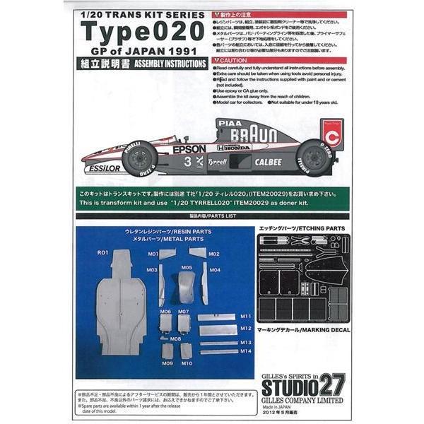 1/20 ティレル 020 日本GP トランスキット【スタジオ27】|barchetta|03
