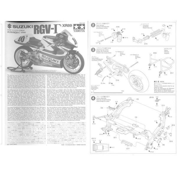スズキ RGV-Γ(XR89)【タミヤ 1/12オートバイシリーズ】|barchetta|02