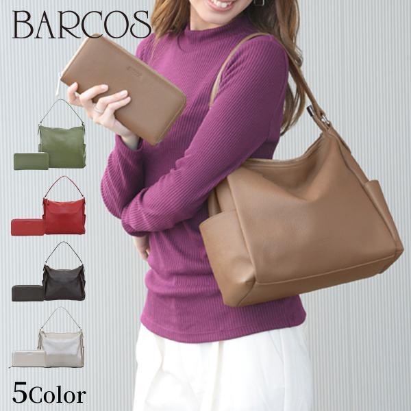 BARCOSシュリンクレザーショルダーバッグ&財布カジュアルセットレディース全4色ONESIZEバルコス