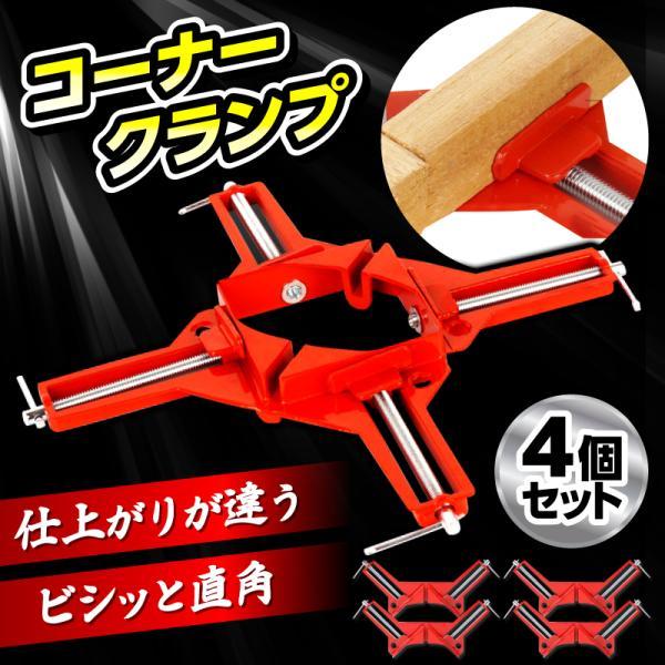 コーナークランプ工具4個セットDIY治具木材直角固定クランプ万力万能クランプ