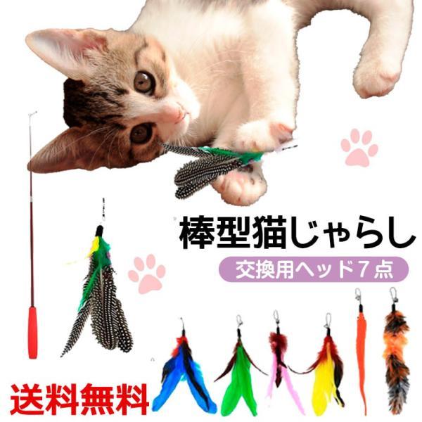 棒型猫じゃらし ねこじゃらし ネコじゃらし 猫おもちゃ 釣り竿 天然鳥羽  鈴付き 猫用品 猫グッズ 送料無料