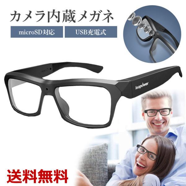 カメラ内蔵メガネ カメラ付メガネ スマートグラス 高性能 USB充電式 microSD対応 TR90素材 軽量 耐久性 耐衝撃 耐摩耗 おしゃれ 送料無料