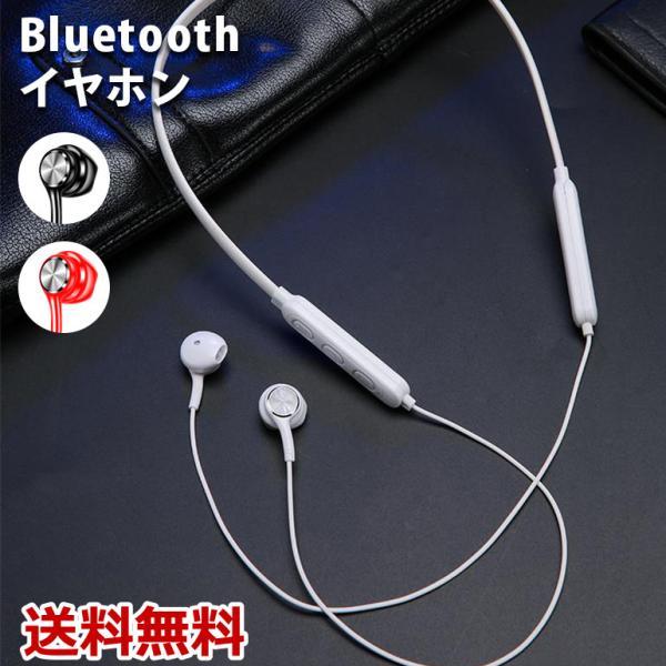 ワイヤレスイヤホン Bluetooth ブルートゥース イヤホン イアホン ワイアレス iPhone android スポーツ マグネット 肩掛け 防水性能 送料無料