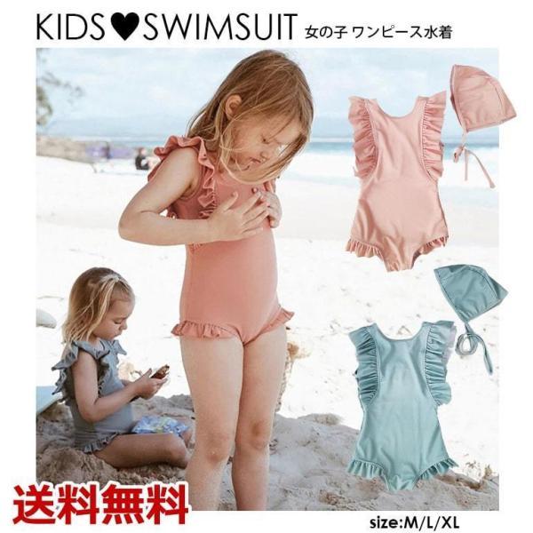 キッズ 水着 ワンピース スイムウェア ガールズ ジュニア 女児 UVカット 紫外線対策 袖フリル スイムキャップ付き 韓国風 かわいい おしゃれ 送料無料