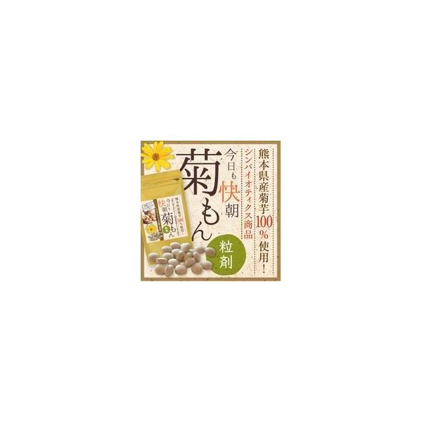 菊芋 粒  熊本産菊芋  菊もん 320粒