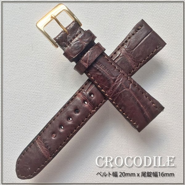 20mm 別注 本革 クロコダイル  一点物  職人技  時計 ベルト  革アツ ハンドメイド