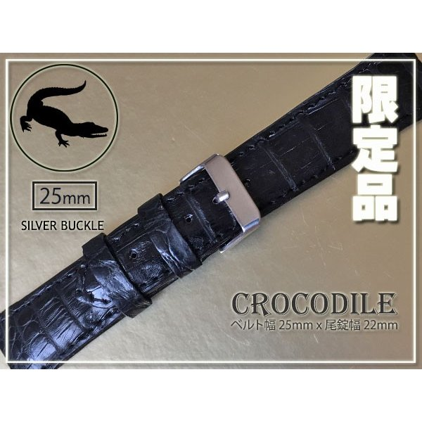 限定 25mm 本革 クロコダイル 一点物 HAND MADE 職人技 時計ベルト