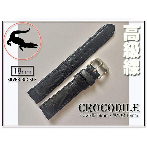 SALE!! 18mm 高級 #06 ★ 本革 クロコダイル  時計ベルト 竹符模様 革厚タイプ