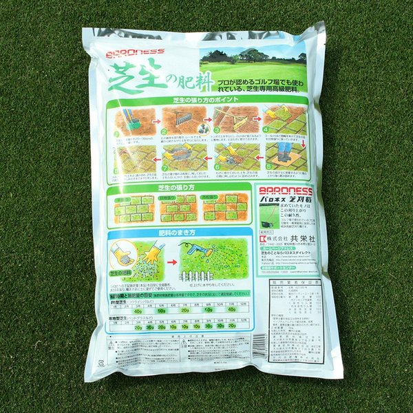 芝生 肥料 バロネス 芝生の肥料 5kg入り 緩効性化成肥料 細粒タイプ|baroness|03