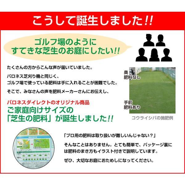 芝生 肥料 バロネス 芝生の肥料 5kg入り 緩効性化成肥料 細粒タイプ|baroness|06