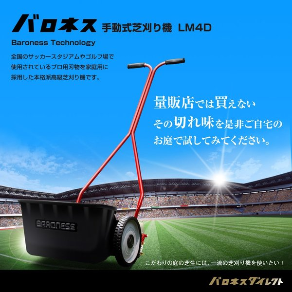 芝刈り機 バロネス 手動式 LM4D 刈幅30cm 家庭用リール式 送料無料|baroness