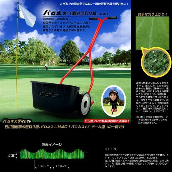 芝刈り機 バロネス 手動式 LM4D 刈幅30cm 家庭用リール式 送料無料|baroness|08