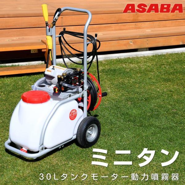麻場 ASABA 電動噴霧器 ミニタン 30Lタンク車 巻取機付き メーカー直送 送料無料