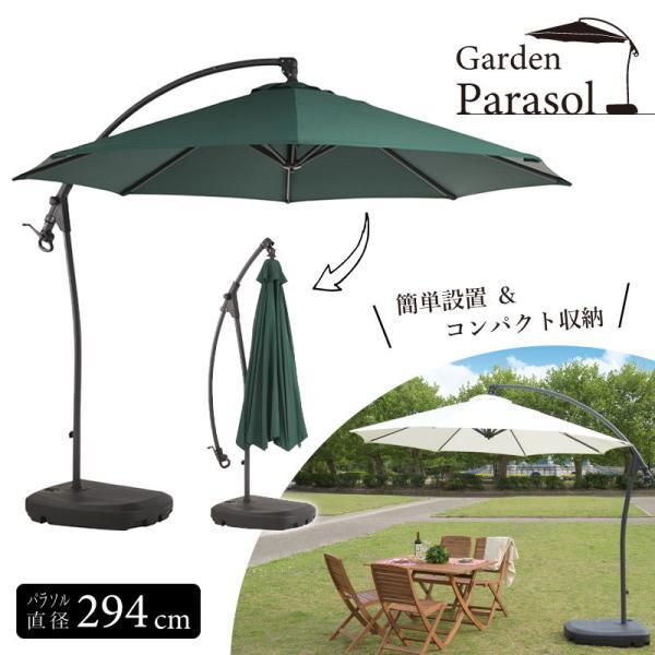 自立式 ガーデンパラソル ベースセット 選べる2カラー 大型 直径294cm メーカー直送