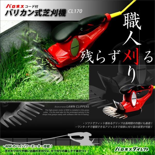 バリカン 芝生 芝刈り機 バロネス コード付バリカン式芝刈り機 CL170 電動|baroness
