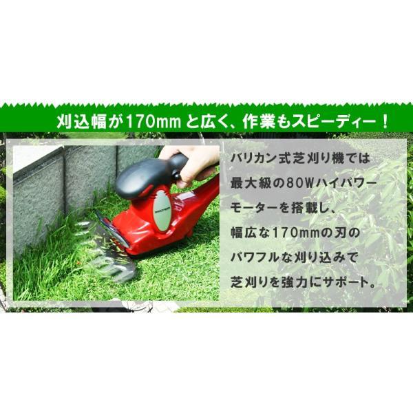 バリカン 芝生 芝刈り機 バロネス コード付バリカン式芝刈り機 CL170 電動|baroness|03