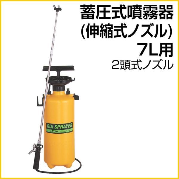 蓄圧式噴霧器(2頭式伸縮ノズル) 7リットル用 日本製 FP-7720