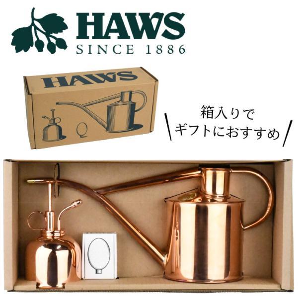 英国 HAWS 銅製インドアカン1L&ミストスプレー 霧吹き 水やりセット ギフト